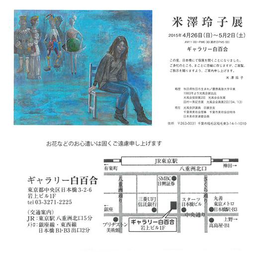 dm0426yonezawa