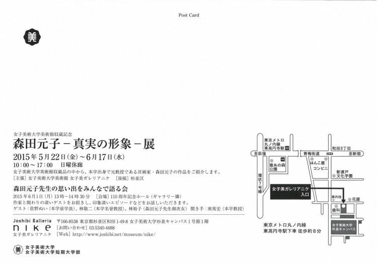 森田元子展DM文字