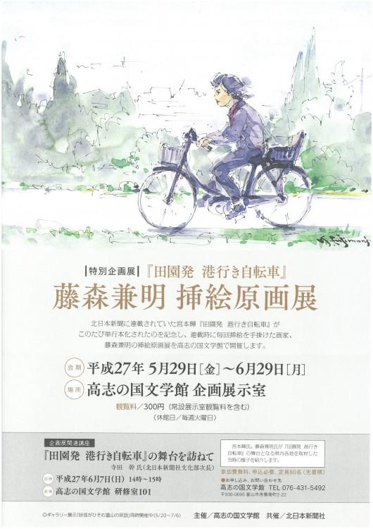 150519 藤森兼明挿絵原画展