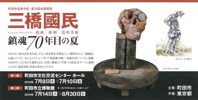 三橋國民展(表)