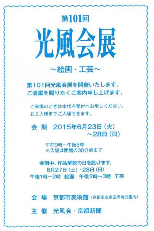 150602第101回光風会京都展