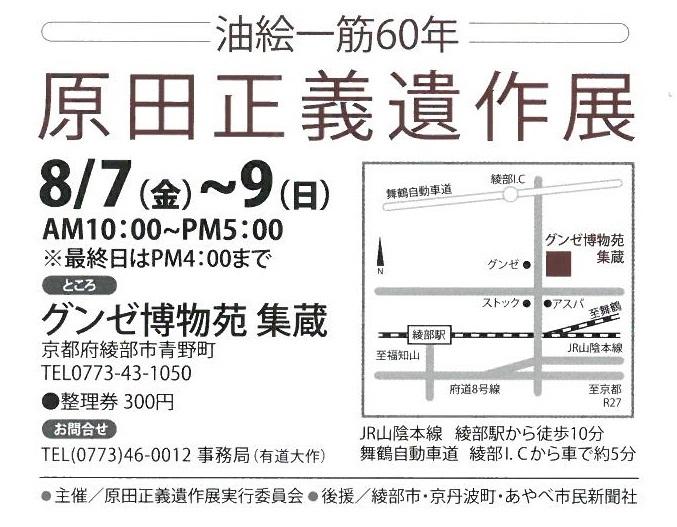 150721原田正義遺作展2