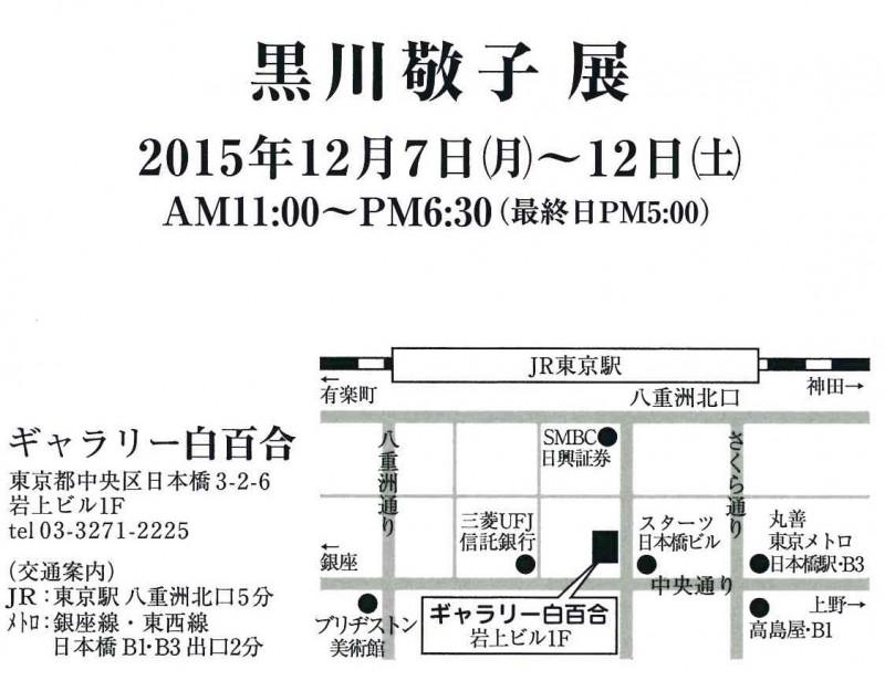 20151207kurokawakeiko2