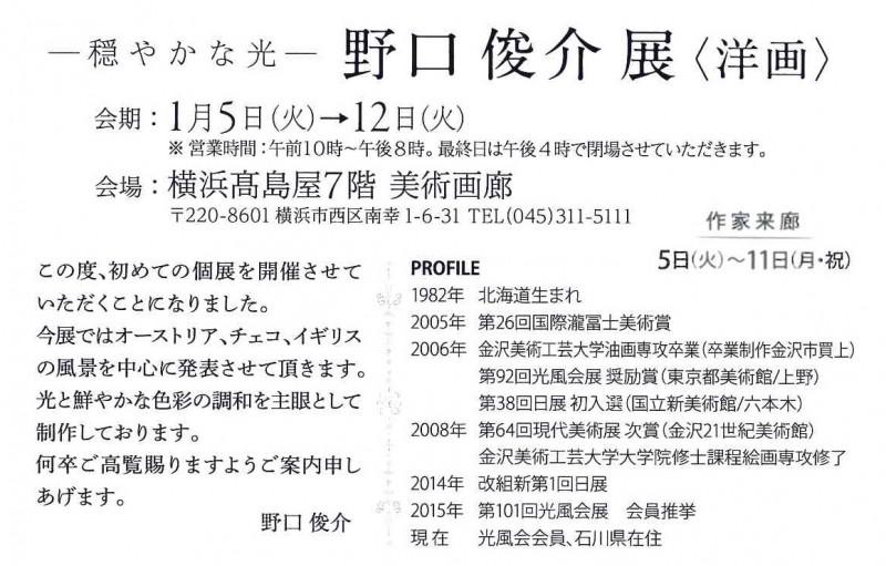 160105nogutisyunnsuke2