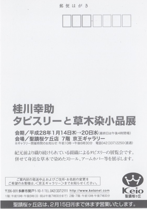 katuragawa01