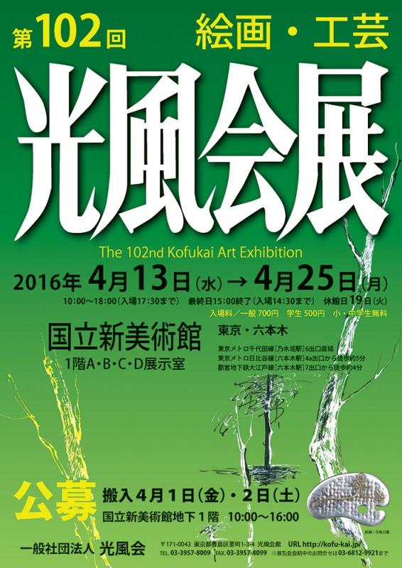 第102回光風会展ポスター