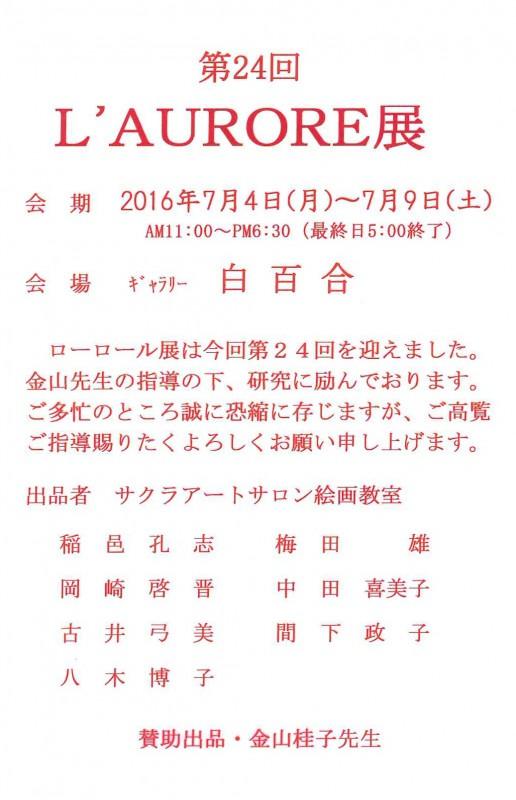 160614kanayamakeiko3
