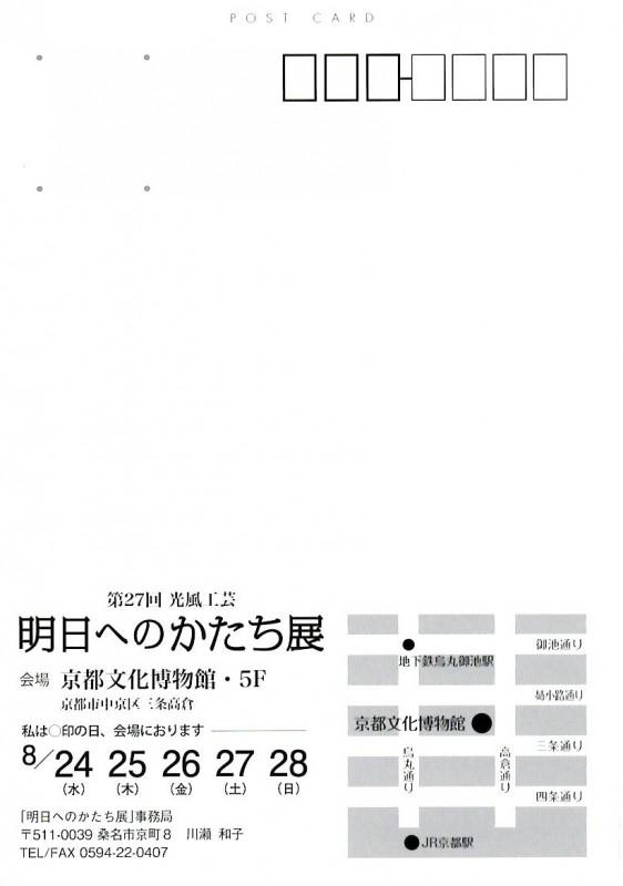 第27回明日へのかたち展DM-2
