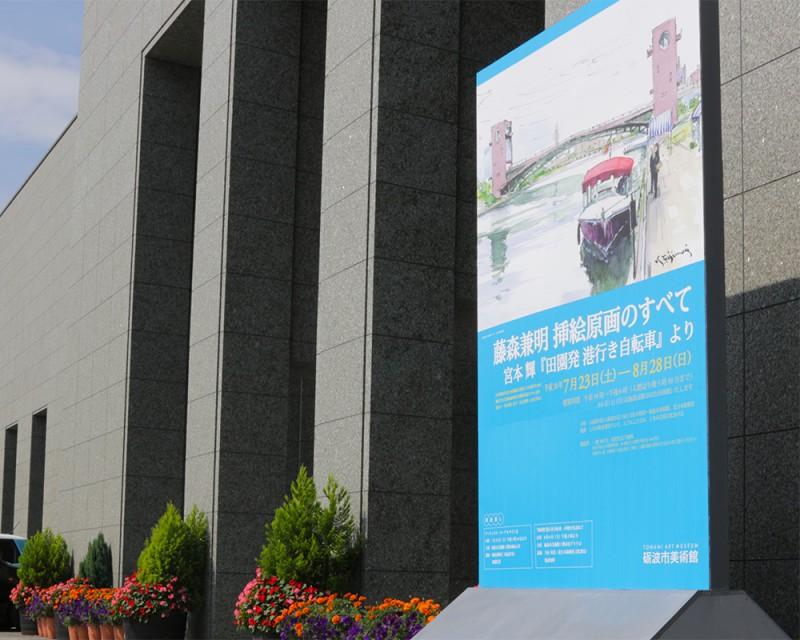 展覧会会場の砺波市美術館