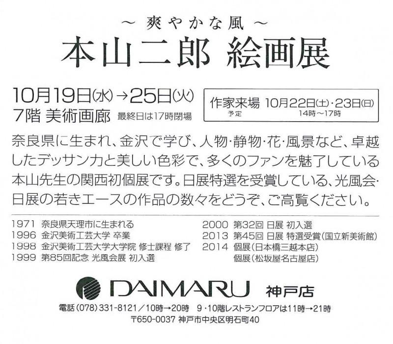 161019motoyamajirou4