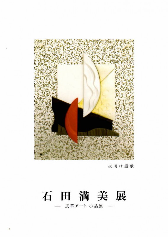 石田満美展DM01