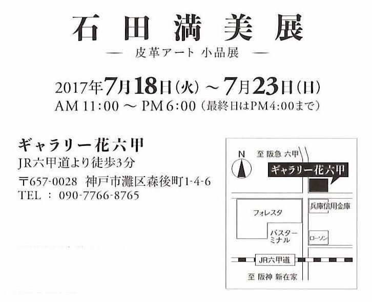 石田満美展DM02